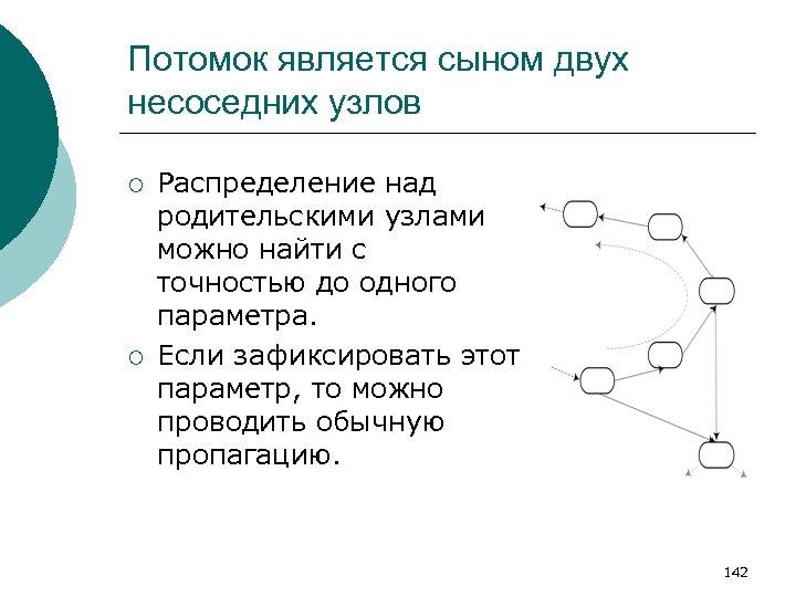 Потомок является сыном двух несоседних узлов ¡ ¡ Распределение над родительскими узлами можно найти