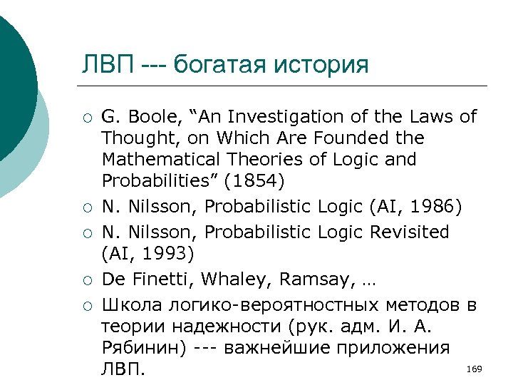 "ЛВП --- богатая история ¡ ¡ ¡ G. Boole, ""An Investigation of the Laws"