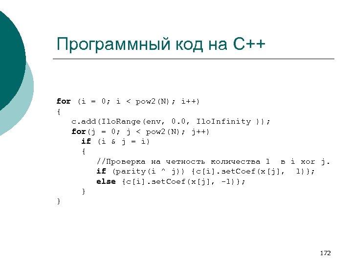 Программный код на C++ for (i = 0; i < pow 2(N); i++) {