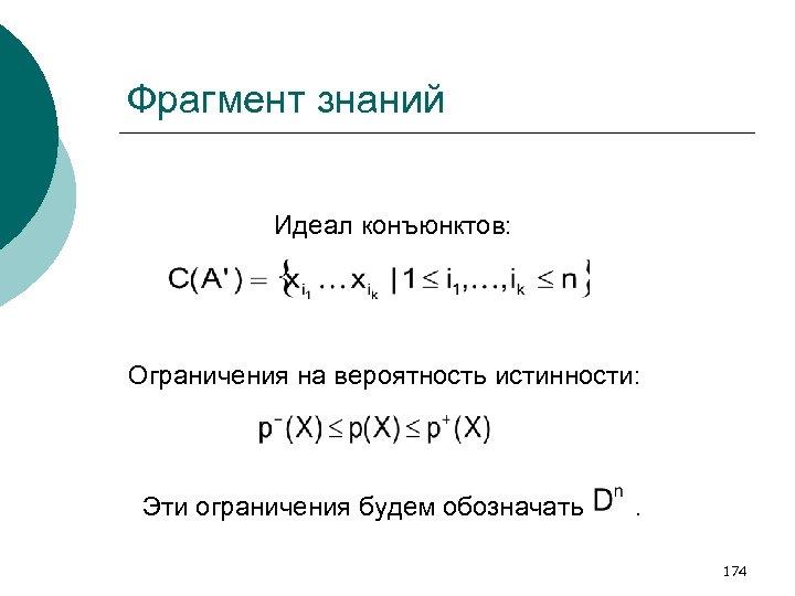 Фрагмент знаний Идеал конъюнктов: Ограничения на вероятность истинности: Эти ограничения будем обозначать . 174