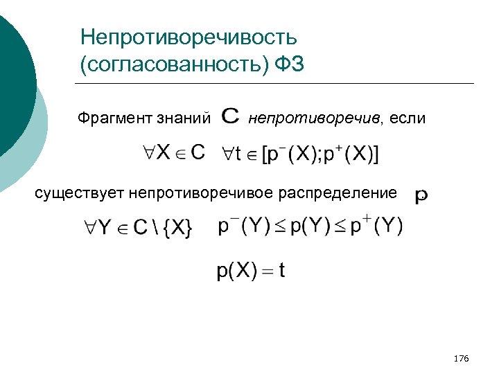 Непротиворечивость (согласованность) ФЗ Фрагмент знаний непротиворечив, если существует непротиворечивое распределение : 176