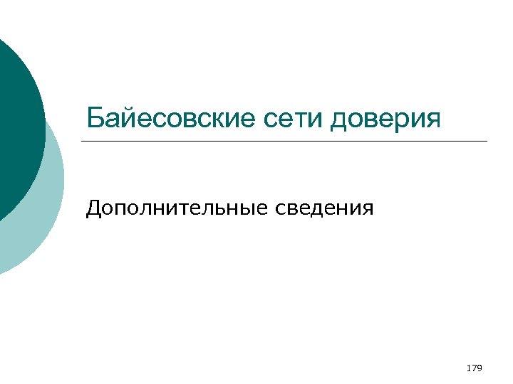 Байесовские сети доверия Дополнительные сведения 179