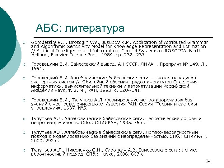 АБС: литература ¡ Gorodetsky V. I. , Drozdgin V. V. , Jusupov R. M.