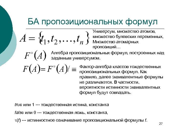 БА пропозициональных формул Универсум, множество атомов, множество булевских переменных, Множество атомарных пропозиций… Алгебра пропозициональных