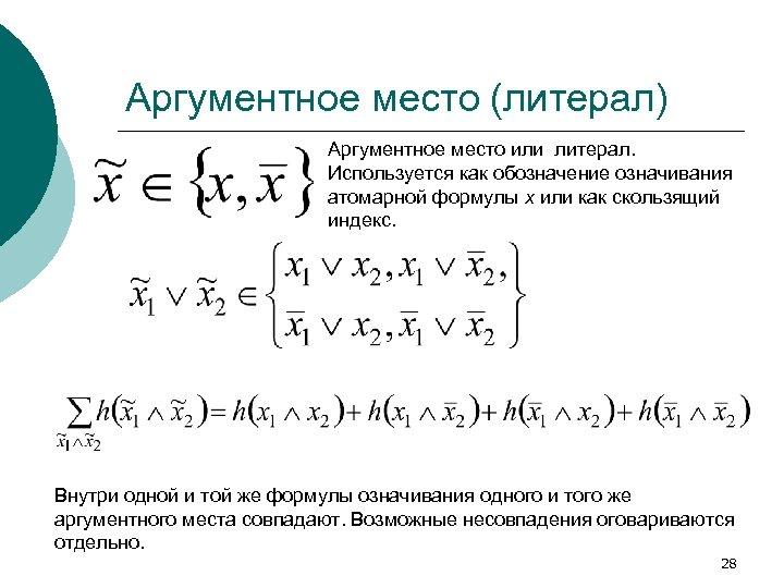Аргументное место (литерал) Аргументное место или литерал. Используется как обозначение означивания атомарной формулы x