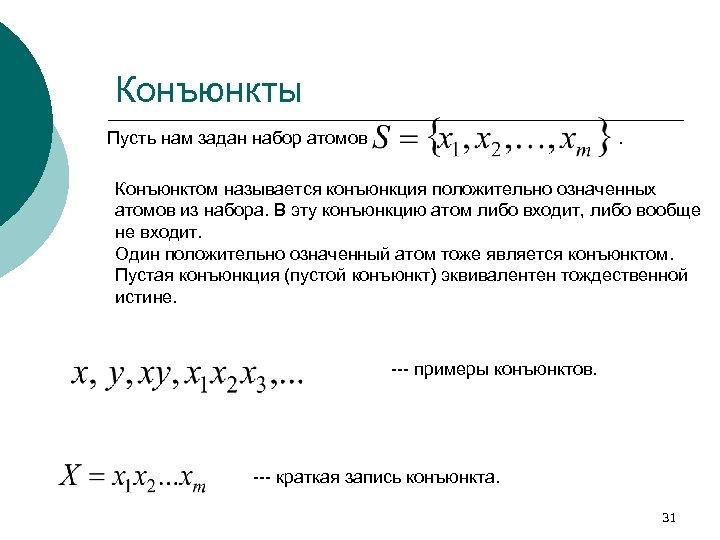 Конъюнкты Пусть нам задан набор атомов . Конъюнктом называется конъюнкция положительно означенных атомов из