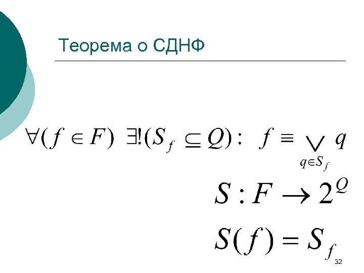 Теорема о СДНФ 32