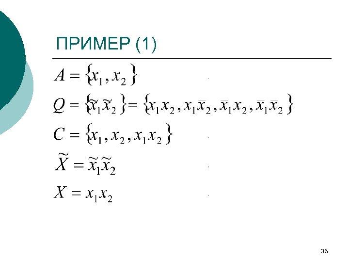 ПРИМЕР (1). , , , . 36