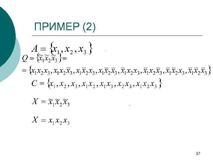 ПРИМЕР (2). , , , 37