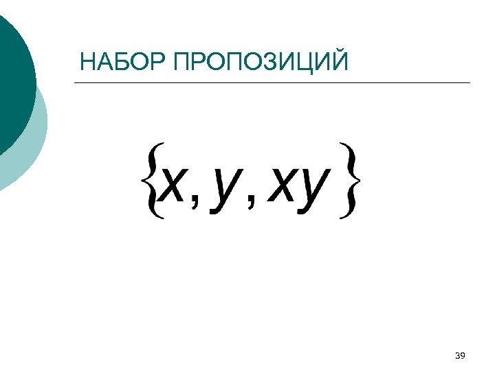 НАБОР ПРОПОЗИЦИЙ 39