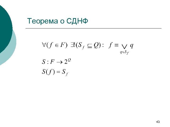 Теорема о СДНФ 43