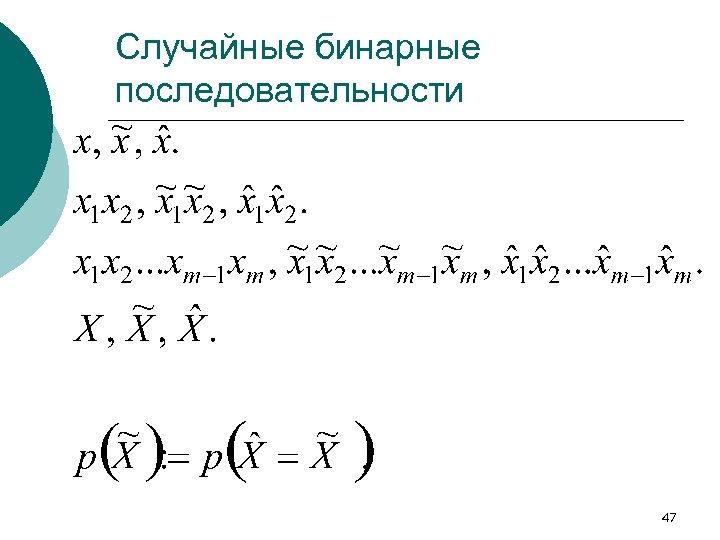 Случайные бинарные последовательности 47