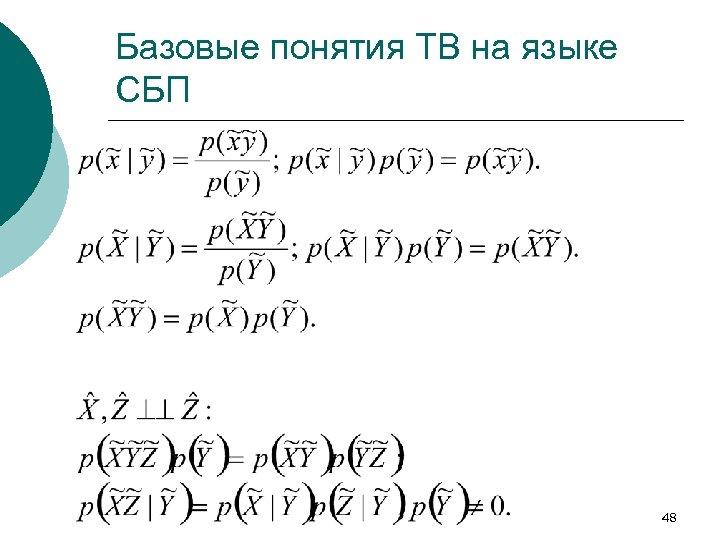 Базовые понятия ТВ на языке СБП 48