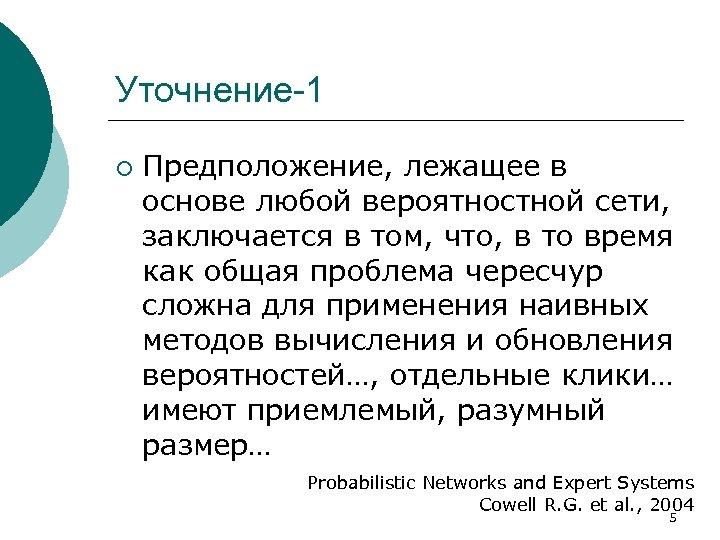 Уточнение-1 ¡ Предположение, лежащее в основе любой вероятностной сети, заключается в том, что, в