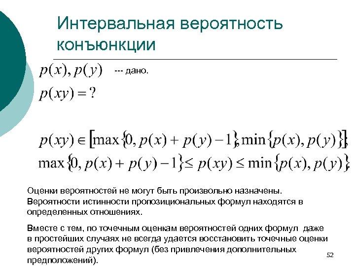Интервальная вероятность конъюнкции --- дано. Оценки вероятностей не могут быть произвольно назначены. Вероятности истинности