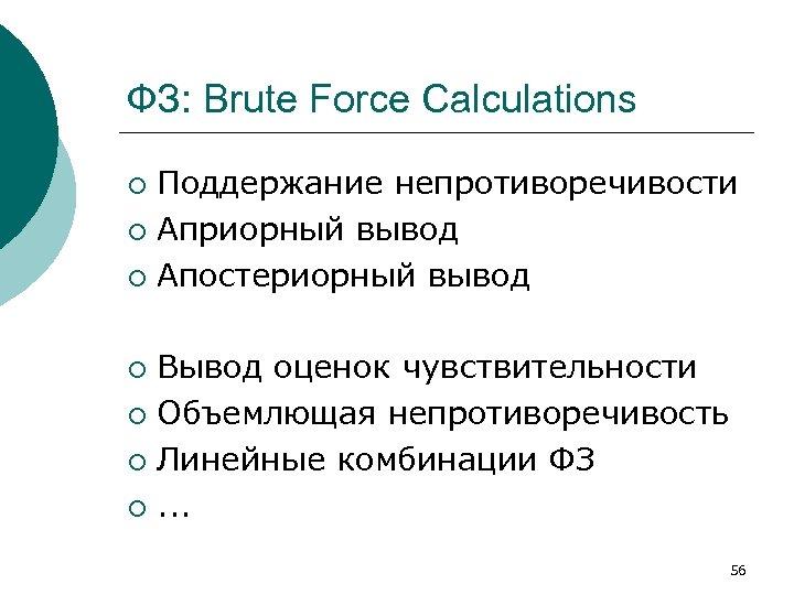 ФЗ: Brute Force Calculations Поддержание непротиворечивости ¡ Априорный вывод ¡ Апостериорный вывод ¡ Вывод