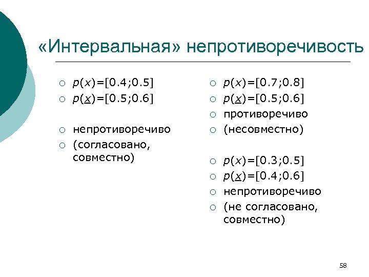 «Интервальная» непротиворечивость ¡ ¡ p(x)=[0. 4; 0. 5] p(x)=[0. 5; 0. 6] ¡