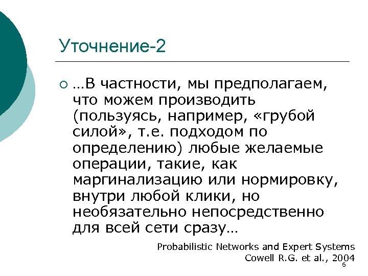 Уточнение-2 ¡ …В частности, мы предполагаем, что можем производить (пользуясь, например, «грубой силой» ,
