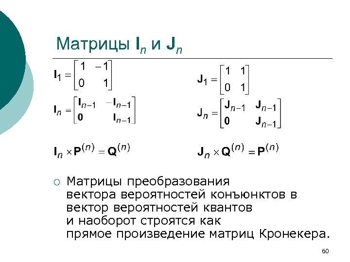 Матрицы In и Jn ¡ Матрицы преобразования вектора вероятностей конъюнктов в вектор вероятностей квантов