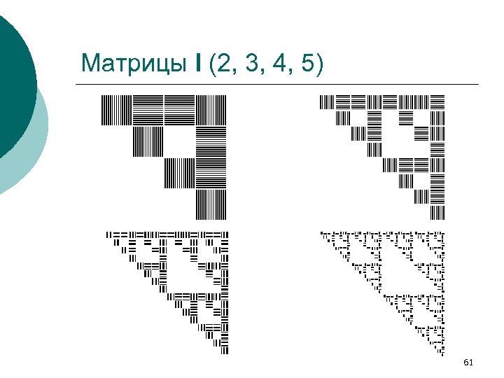 Матрицы I (2, 3, 4, 5) 61