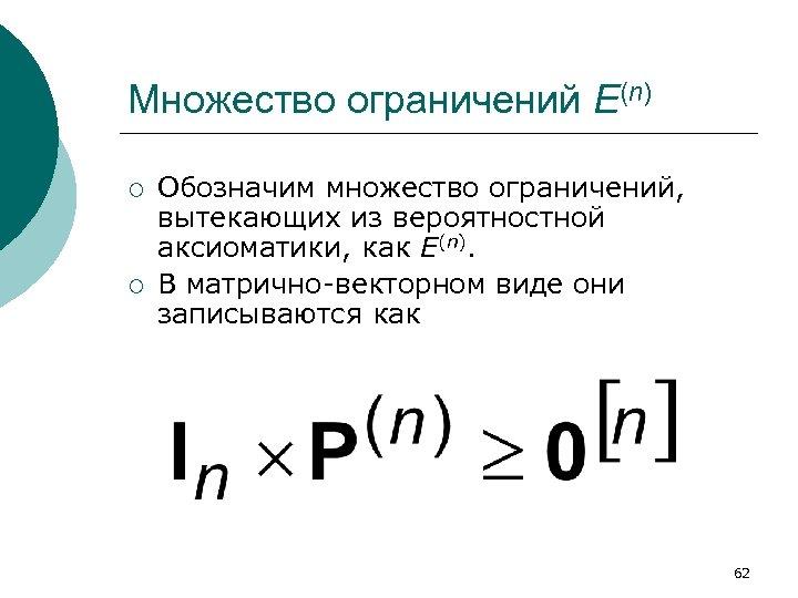 Множество ограничений E(n) ¡ ¡ Обозначим множество ограничений, вытекающих из вероятностной аксиоматики, как E(n).