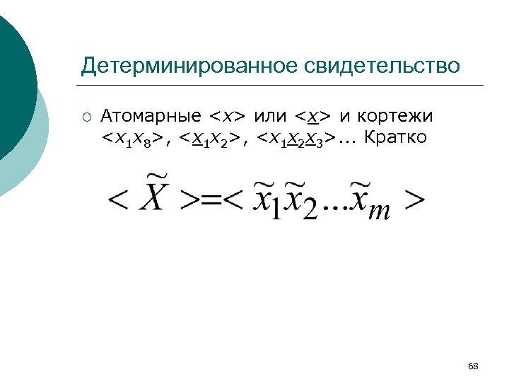 Детерминированное свидетельство ¡ Атомарные <x> или <x> и кортежи <x 1 x 8>, <x