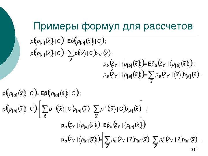 Примеры формул для рассчетов 81