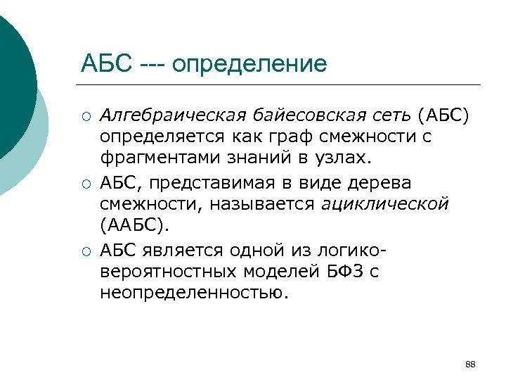 АБС --- определение ¡ ¡ ¡ Алгебраическая байесовская сеть (АБС) определяется как граф смежности