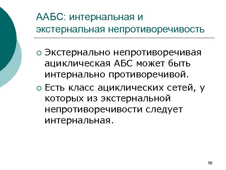 ААБС: интернальная и экстернальная непротиворечивость Экстернально непротиворечивая ациклическая АБС может быть интернально противоречивой. ¡