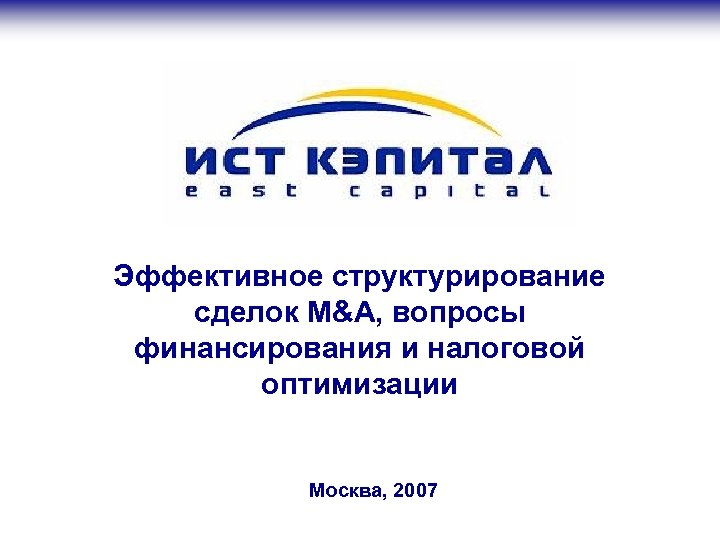Эффективное структурирование сделок M&A, вопросы финансирования и налоговой оптимизации Москва, 2007