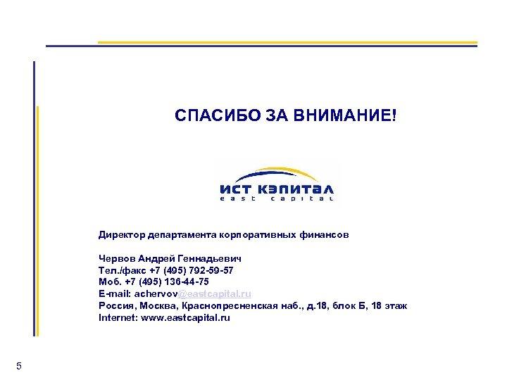 СПАСИБО ЗА ВНИМАНИЕ! Директор департамента корпоративных финансов Червов Андрей Геннадьевич Тел. /факс +7 (495)