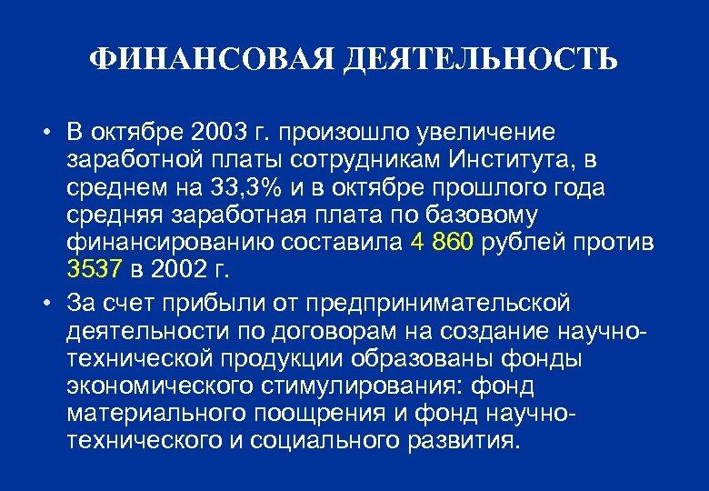 ФИНАНСОВАЯ ДЕЯТЕЛЬНОСТЬ • В октябре 2003 г. произошло увеличение заработной платы сотрудникам Института, в