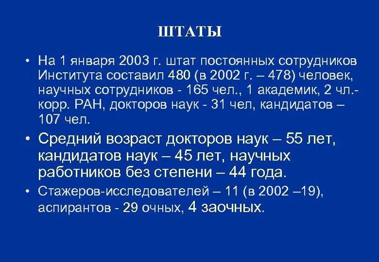 ШТАТЫ • На 1 января 2003 г. штат постоянных сотрудников Института составил 480 (в