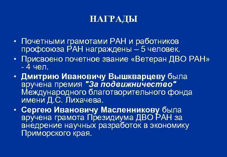 НАГРАДЫ • Почетными грамотами РАН и работников профсоюза РАН награждены – 5 человек. •