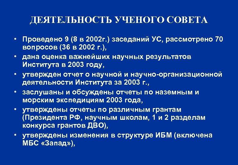 ДЕЯТЕЛЬНОСТЬ УЧЕНОГО СОВЕТА • Проведено 9 (8 в 2002 г. ) заседаний УС, рассмотрено