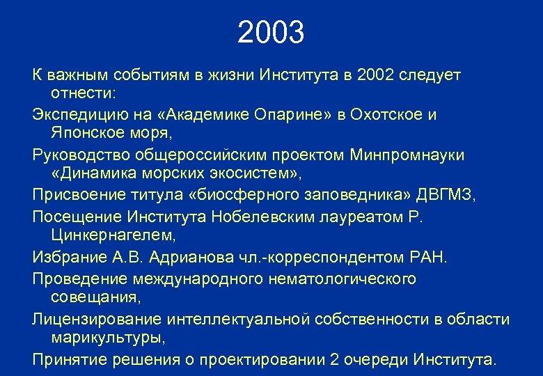 2003 К важным событиям в жизни Института в 2002 следует отнести: Экспедицию на «Академике