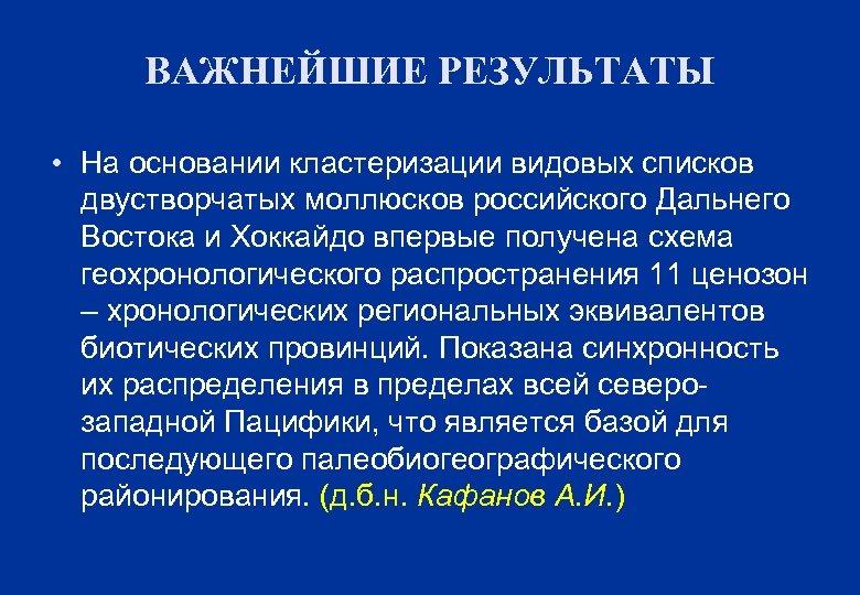 ВАЖНЕЙШИЕ РЕЗУЛЬТАТЫ • На основании кластеризации видовых списков двустворчатых моллюсков российского Дальнего Востока и