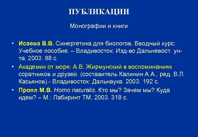 ПУБЛИКАЦИИ Монографии и книги • Исаева В. В. Синергетика для биологов. Вводный курс: Учебное
