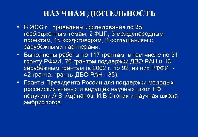 НАУЧНАЯ ДЕЯТЕЛЬНОСТЬ • В 2003 г. проведены исследования по 35 госбюджетным темам, 2 ФЦП,