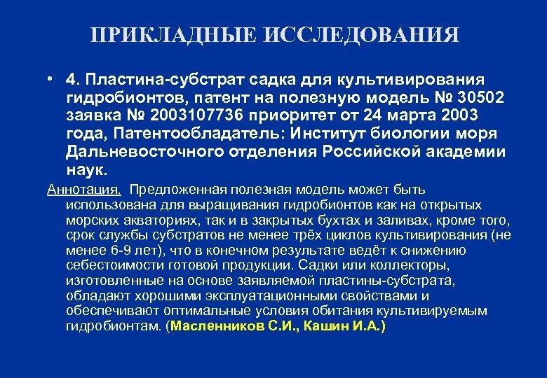 ПРИКЛАДНЫЕ ИССЛЕДОВАНИЯ • 4. Пластина-субстрат садка для культивирования гидробионтов, патент на полезную модель №