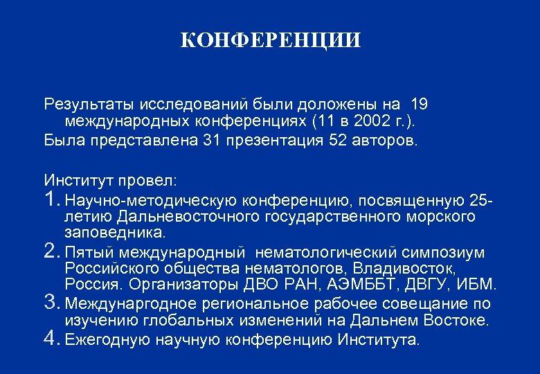 КОНФЕРЕНЦИИ Результаты исследований были доложены на 19 международных конференциях (11 в 2002 г. ).