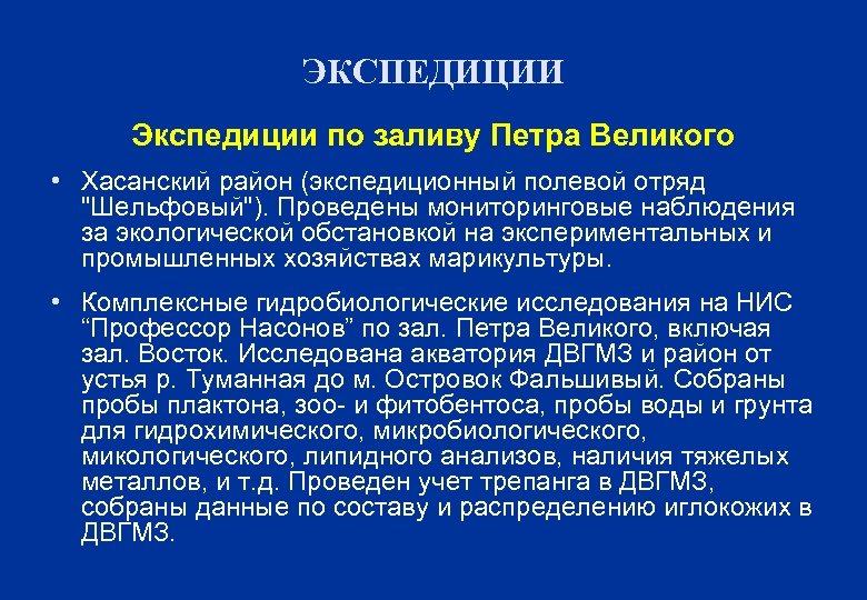 ЭКСПЕДИЦИИ Экспедиции по заливу Петра Великого • Хасанский район (экспедиционный полевой отряд