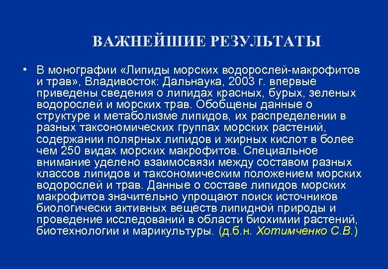 ВАЖНЕЙШИЕ РЕЗУЛЬТАТЫ • В монографии «Липиды морских водорослей-макрофитов и трав» , Владивосток: Дальнаука, 2003