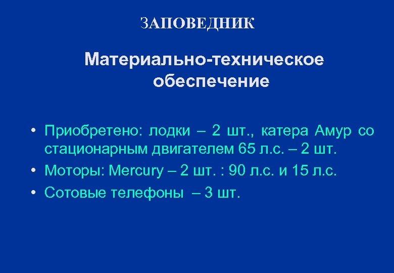 ЗАПОВЕДНИК Материально-техническое обеспечение • Приобретено: лодки – 2 шт. , катера Амур со стационарным
