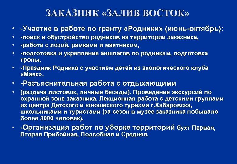 ЗАКАЗНИК «ЗАЛИВ ВОСТОК» • -Участие в работе по гранту «Родники» (июнь-октябрь): • -поиск и