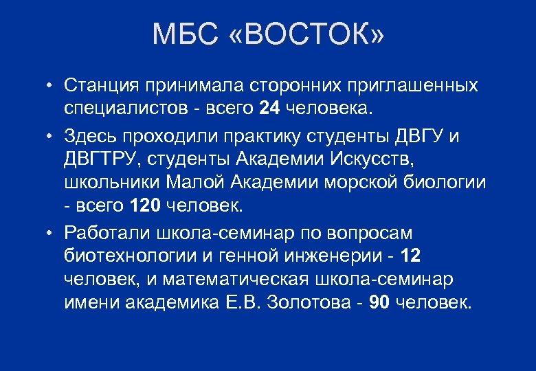 МБС «ВОСТОК» • Станция принимала сторонних приглашенных специалистов - всего 24 человека. • Здесь