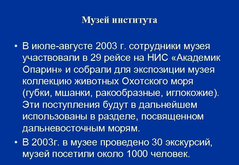 Музей института • В июле-августе 2003 г. сотрудники музея участвовали в 29 рейсе на