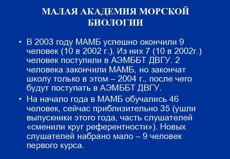 МАЛАЯ АКАДЕМИЯ МОРСКОЙ БИОЛОГИИ • В 2003 году МАМБ успешно окончили 9 человек (10