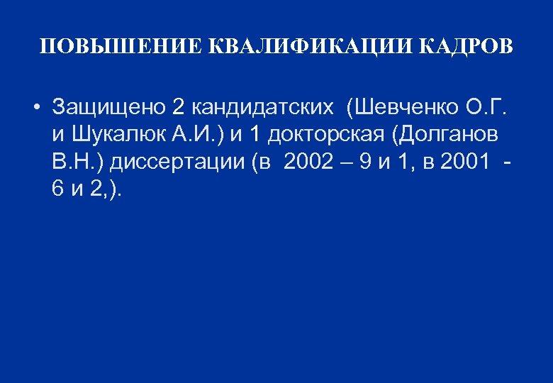ПОВЫШЕНИЕ КВАЛИФИКАЦИИ КАДРОВ • Защищено 2 кандидатских (Шевченко О. Г. и Шукалюк А. И.