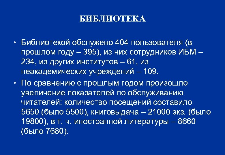 БИБЛИОТЕКА • Библиотекой обслужено 404 пользователя (в прошлом году – 395), из них сотрудников